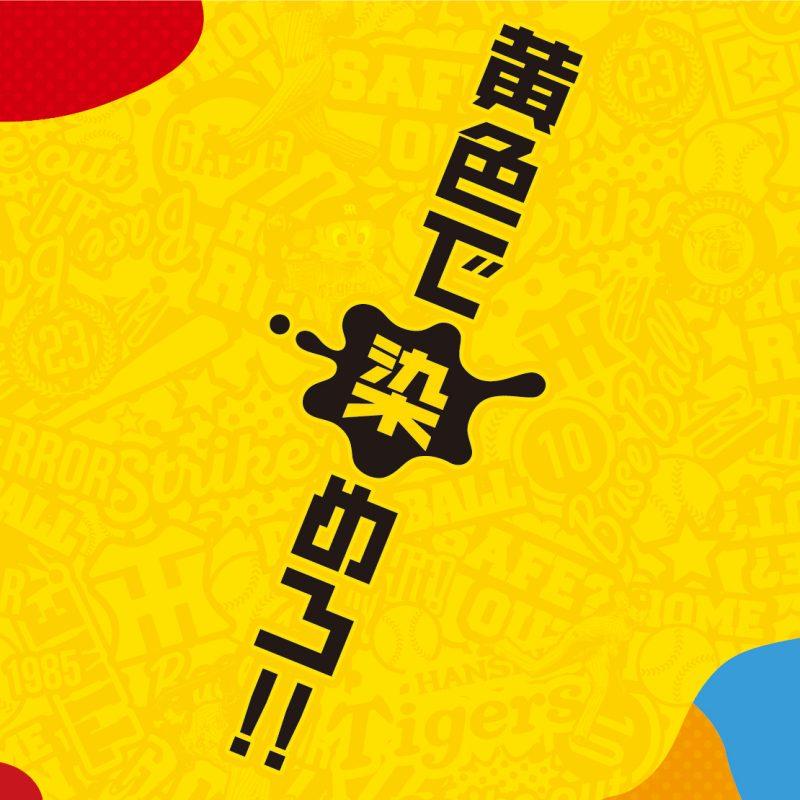 阪神2016カタログ