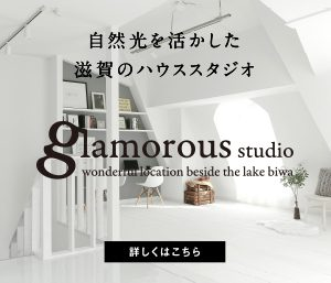 HOUSE STUDIO「glamorous studio」