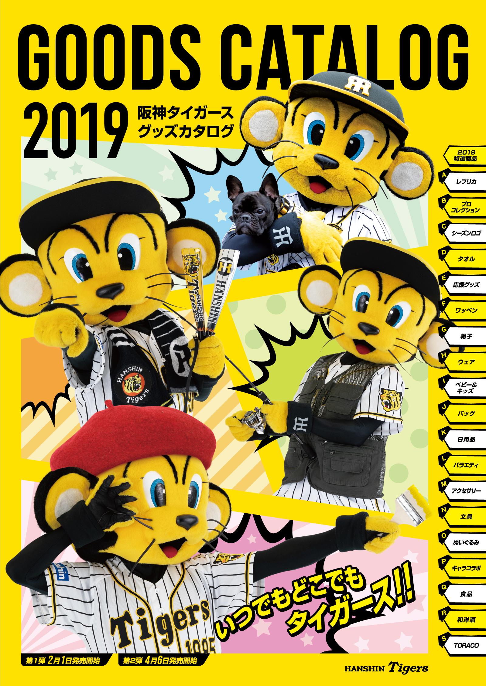 2019シーズン グッズカタログ