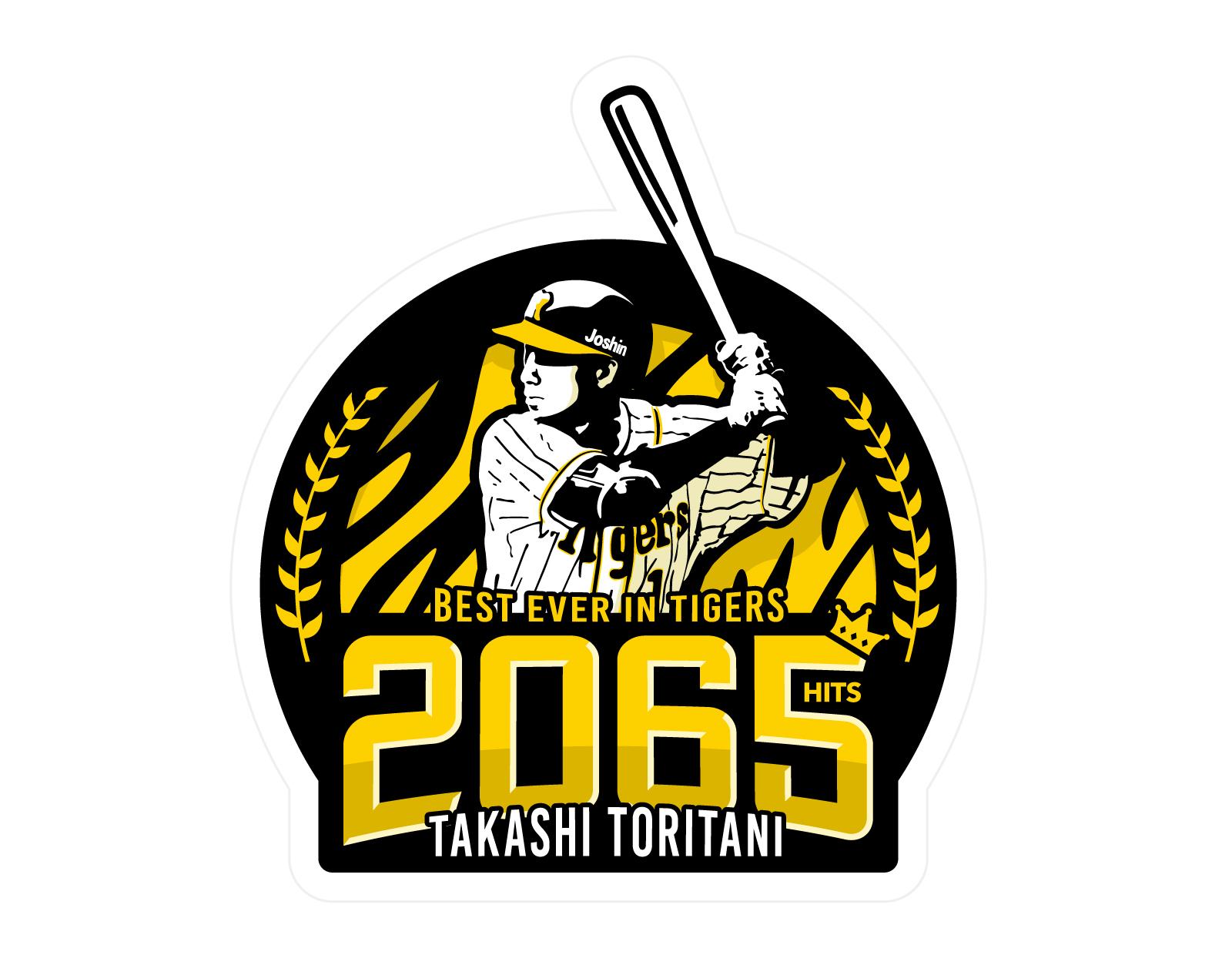 toritani_2065hit