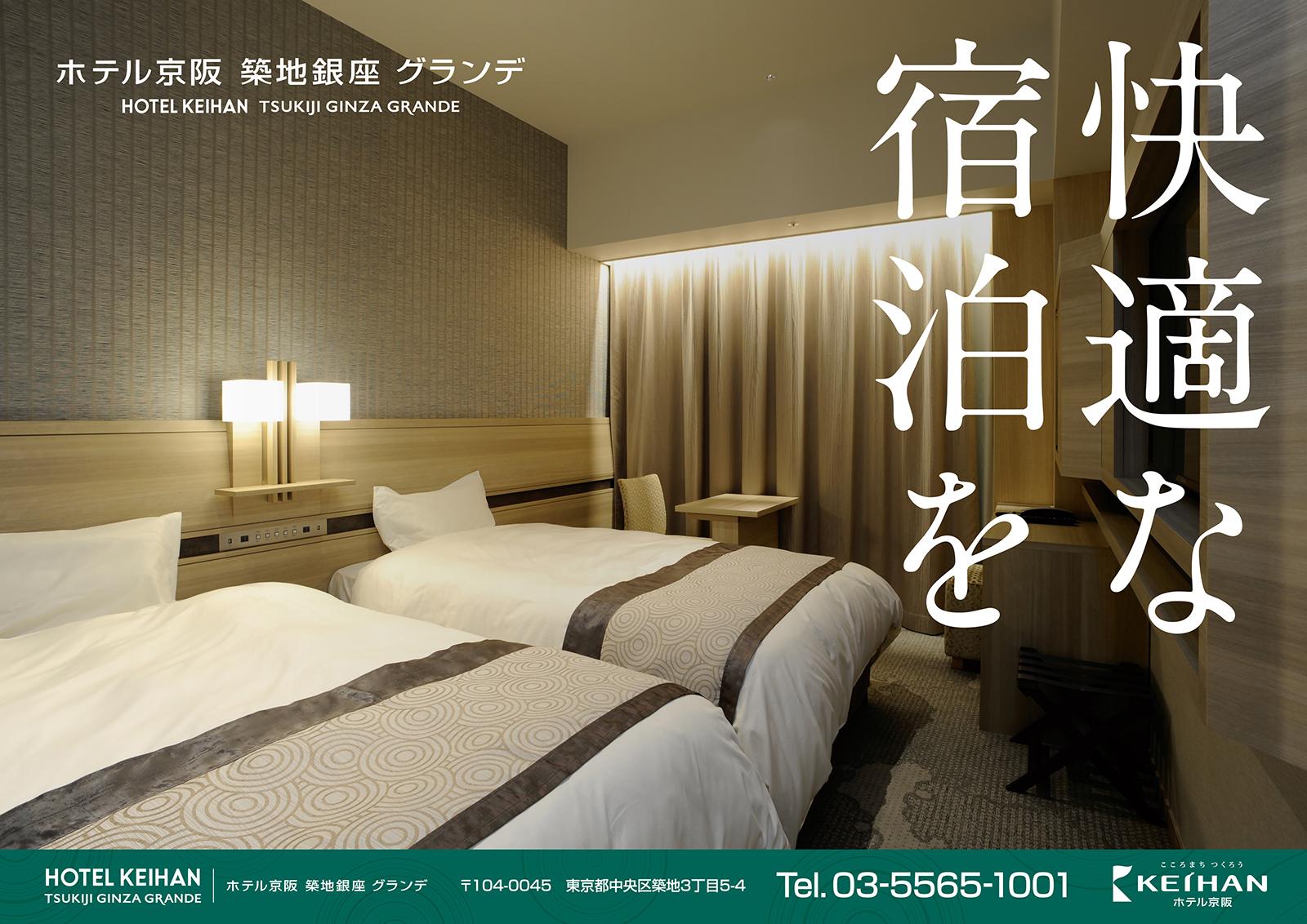 ホテル京阪 築地銀座 グランデ ポスター02