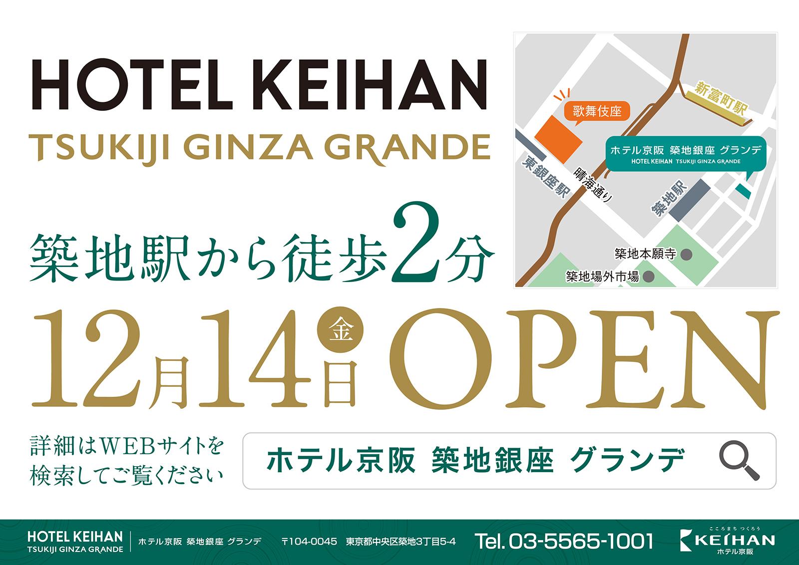 ホテル京阪 築地銀座 グランデ ポスター05