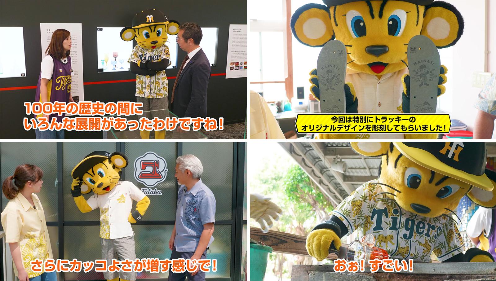 阪神タイガーストラチューブ2019夏