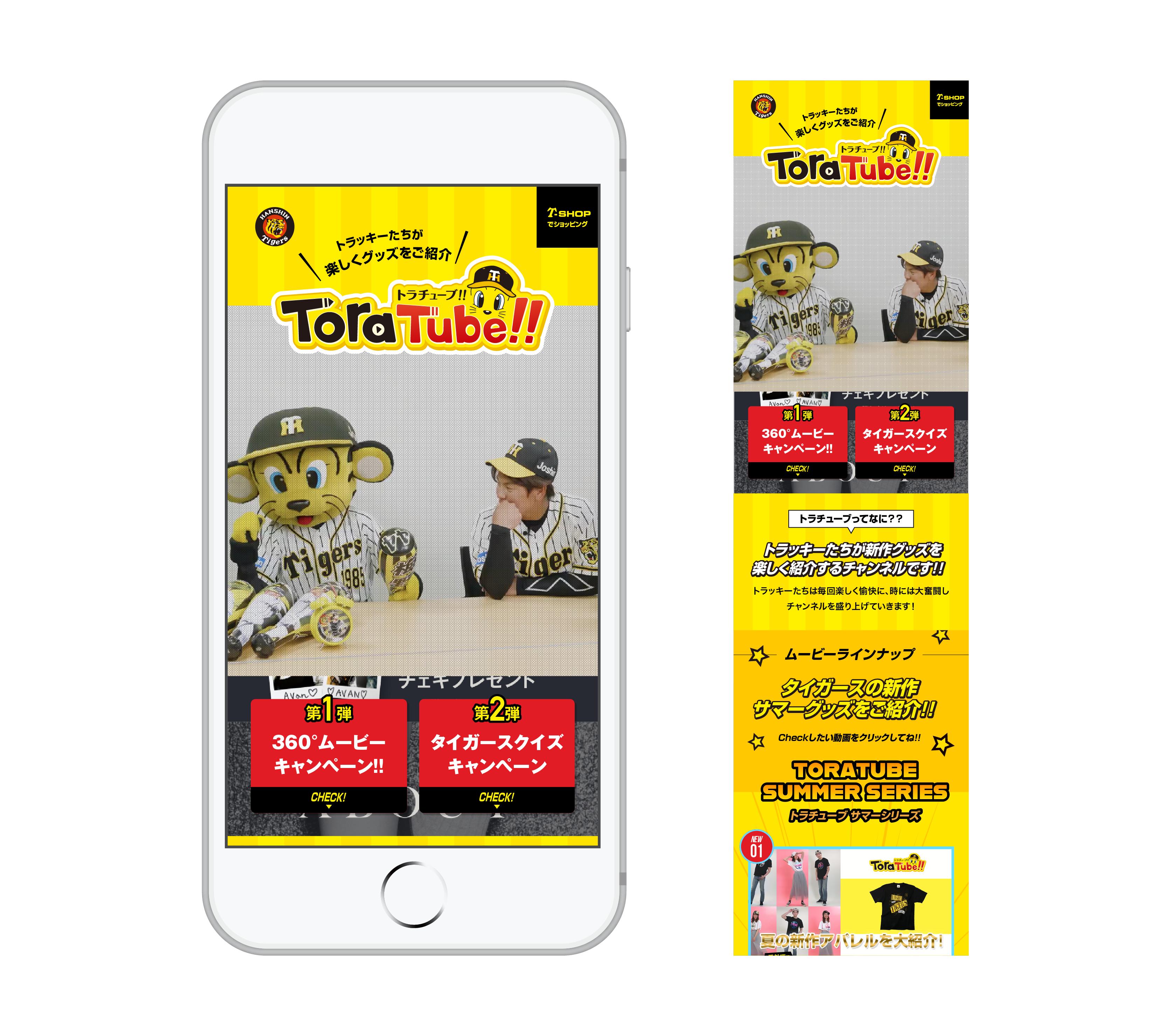 toratube_2020_sp_web