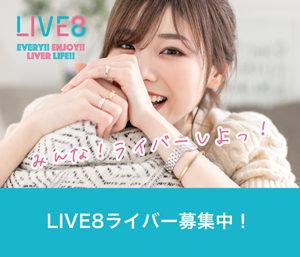 ライバープロダクション LIVE8